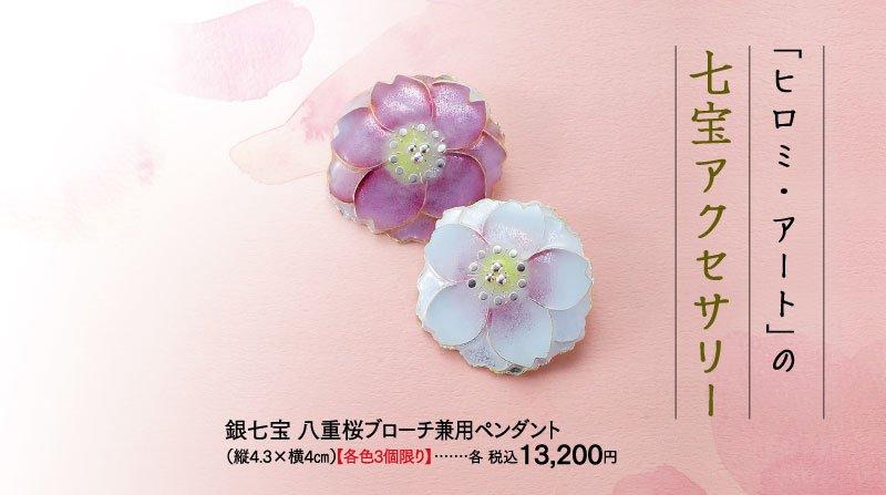 ヒロミ・アート 銀七宝 八重桜ブローチ兼用ペンダント