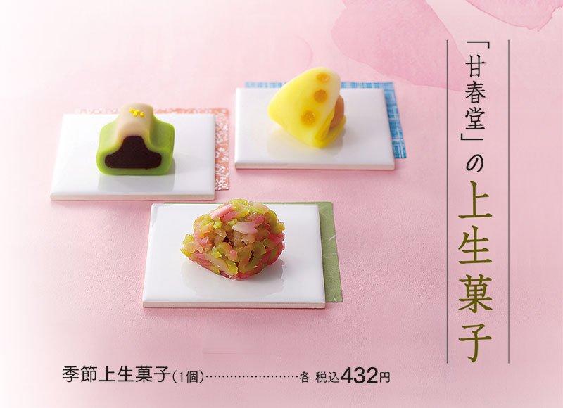 甘春堂 季節上生菓子