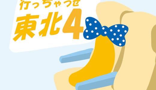 東京ばな奈、行っちゃうぜ東北第4弾開催!仙台駅で期間限定販売!