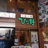 【閉店情報】仙台アーケード内のビュッフェレストラン『ひな野クリスロード店』が3月31日をもって閉店に