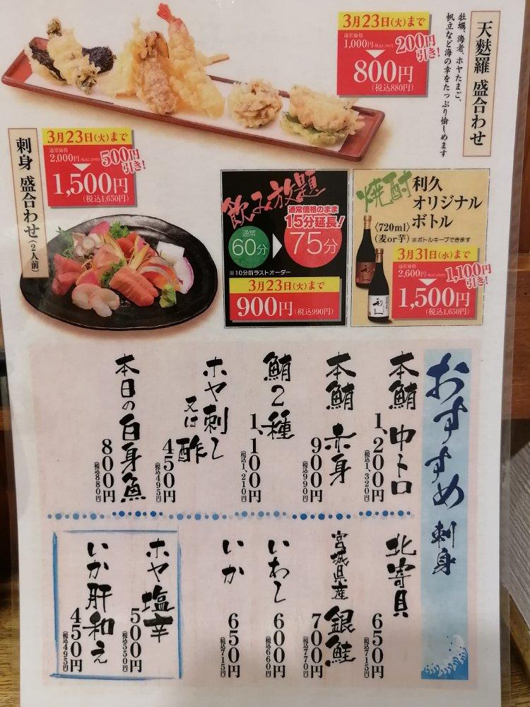 利久の和食処 松島 一品料理メニュー