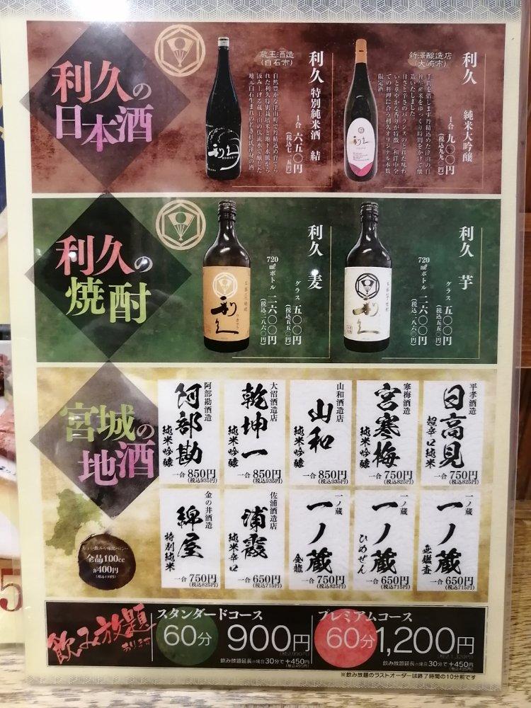 利久の和食処 松島 日本酒メニュー