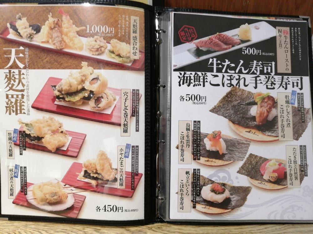 利久の和食処 松島 天ぷら、牛たん寿司メニュー