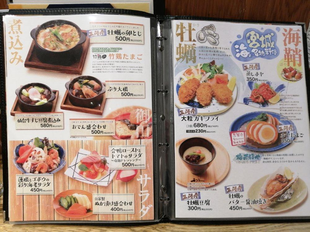 利久の和食処 松島 煮込み・牡蠣メニュー