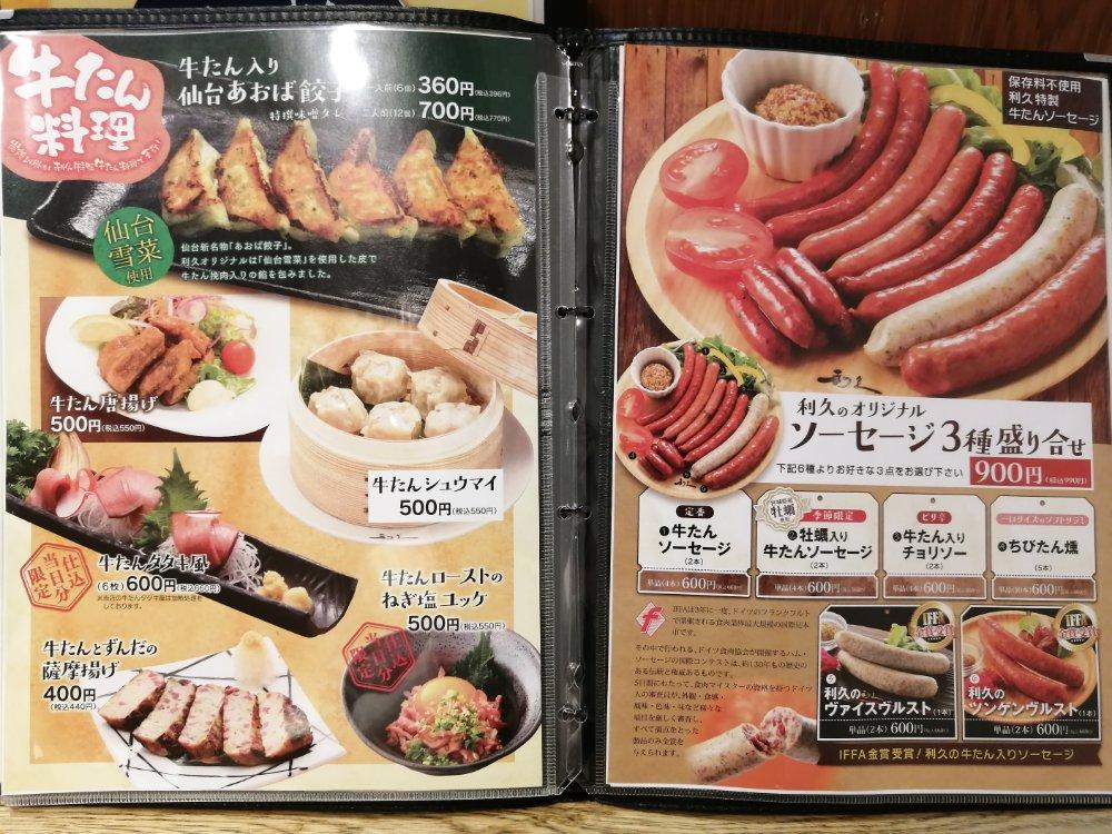 利久の和食処 松島 牛たん料理