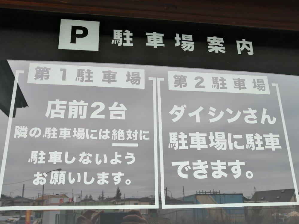 節系とんこつらーめんおもと 駐車場