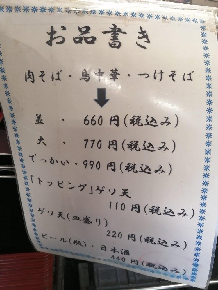 藤七 上杉本店 メニュー