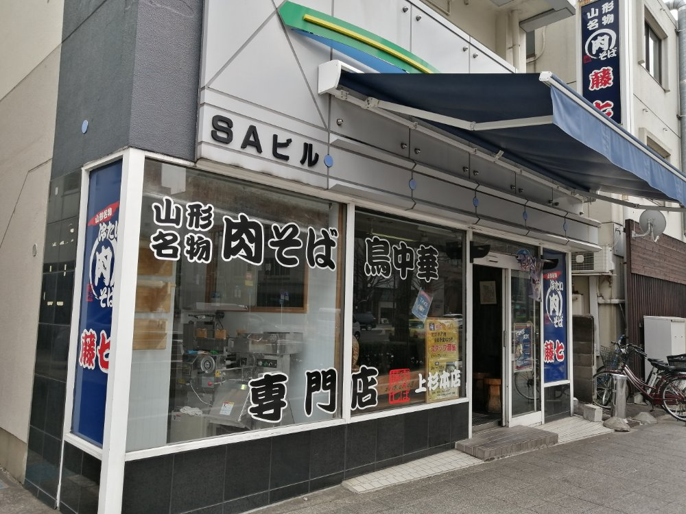 藤七 上杉本店