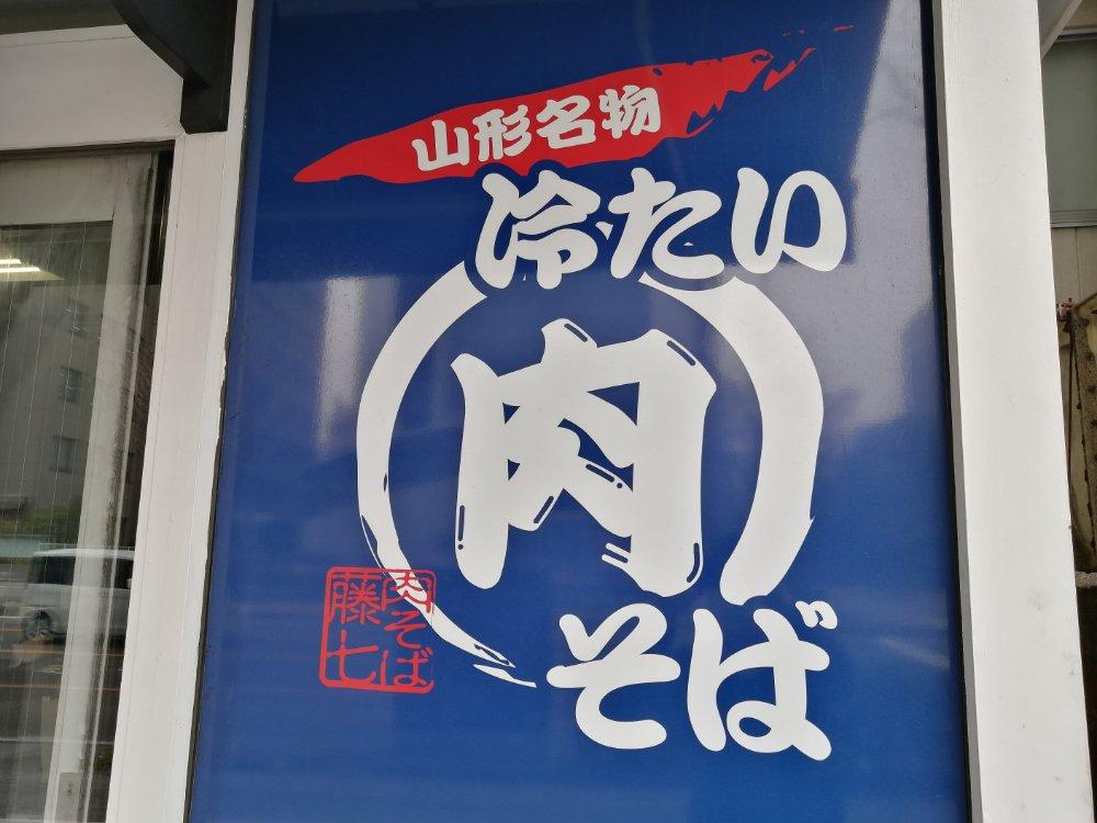 藤七 上杉本店 看板
