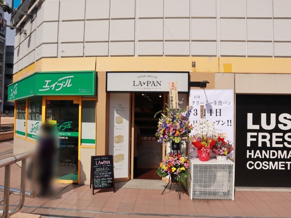 ラパン仙台西口店