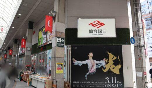 仙台縁日に『羽生結弦大型写真集 光-Be the Light-』の広告が登場!3月14日まで