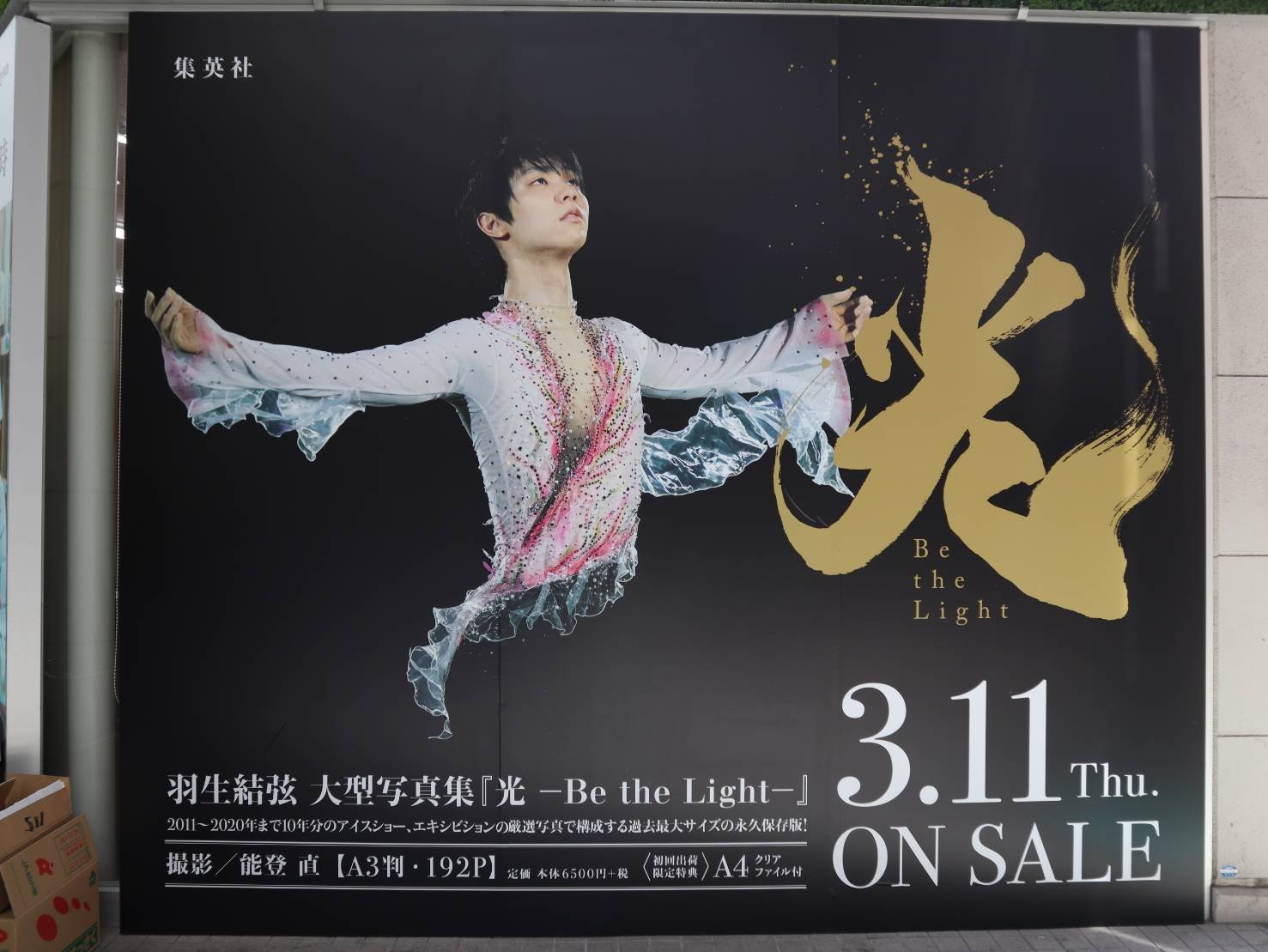仙台縁日『羽生結弦大型写真集 光-Be the Light-』の広告
