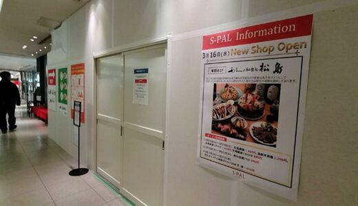 【新店情報】利久の和食処 松島|エスパル仙台地下1階に3月16日オープン!