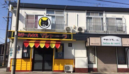 【新店情報】間借りカレー『カリーハウス マシャーラ』が泉区旭丘堤に実店舗をオープン!