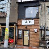 【新店情報】高級食パン専門店 麦ノ蔵仙台店|3月8日オープン!