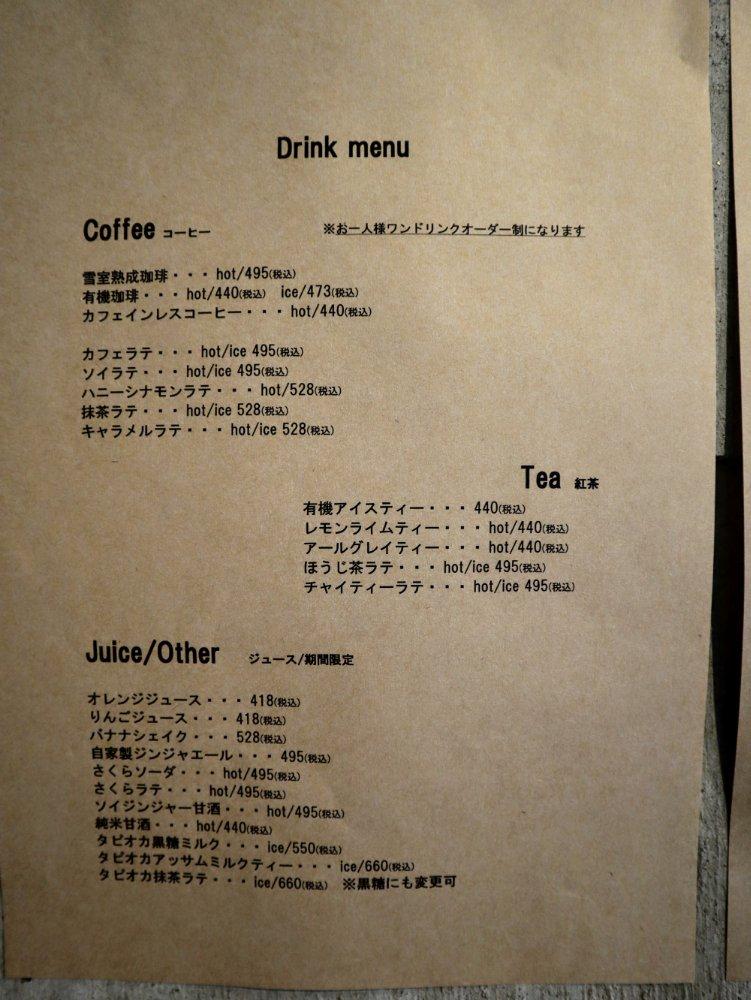 カフェ WATER LILY ドリンクメニュー