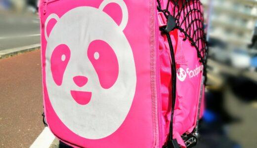 【レビュー】仙台に上陸したフードパンダ試してみたよ!クーポン・配達エリア・注目店情報も