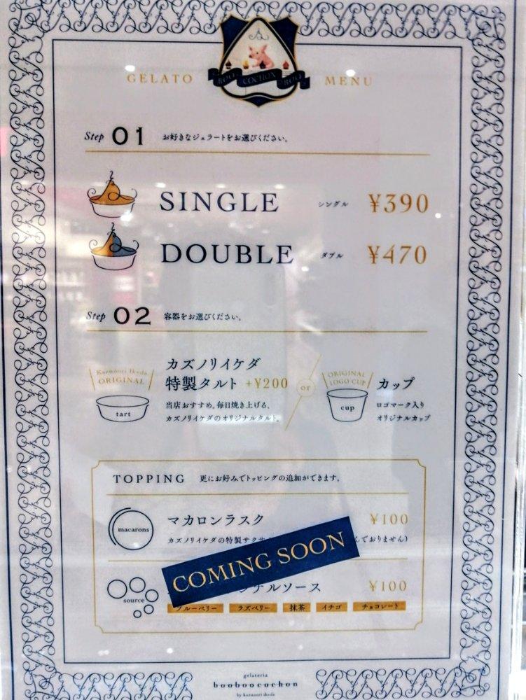 gelateria boo boo cochon by kazunori ikedaのメニュー