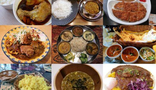 【仙台市】カレーマニアに聞いた美味しいインド料理・カレー屋さん15選
