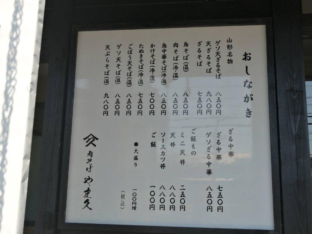 山形蕎麦 やま久 柳生店 メニュー