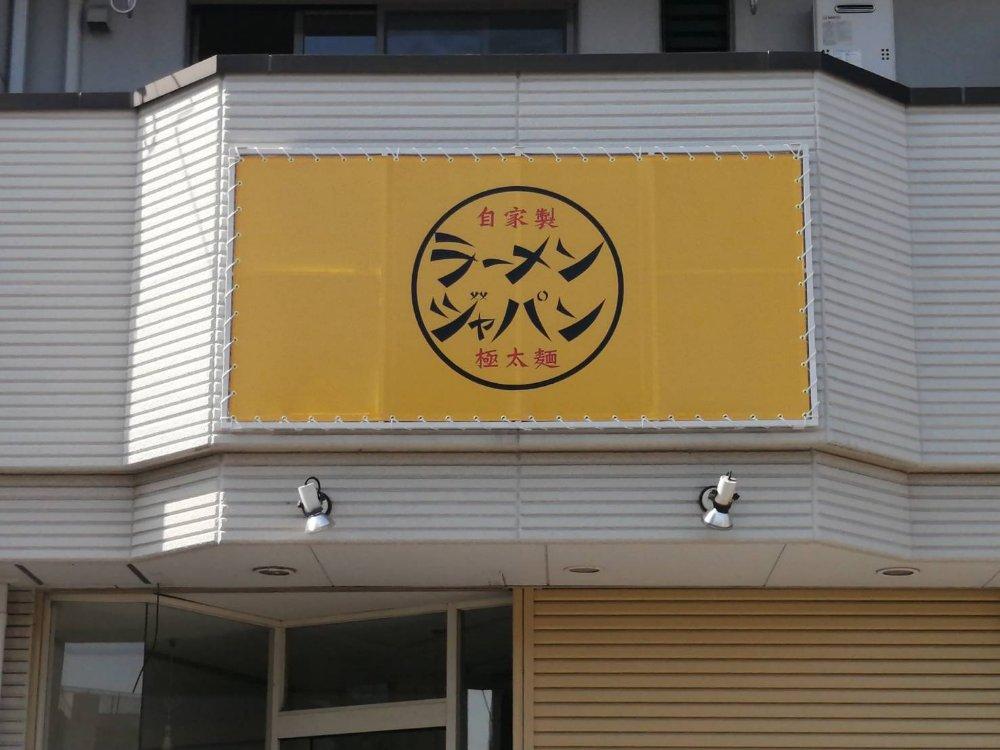ラーメンジャパンの看板