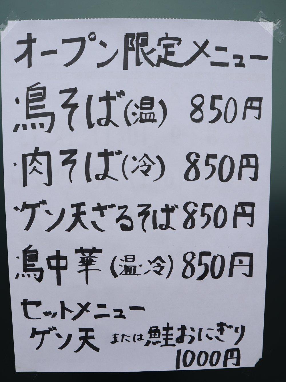 山形蕎麦 やま久 柳生店 オープン限定メニュー