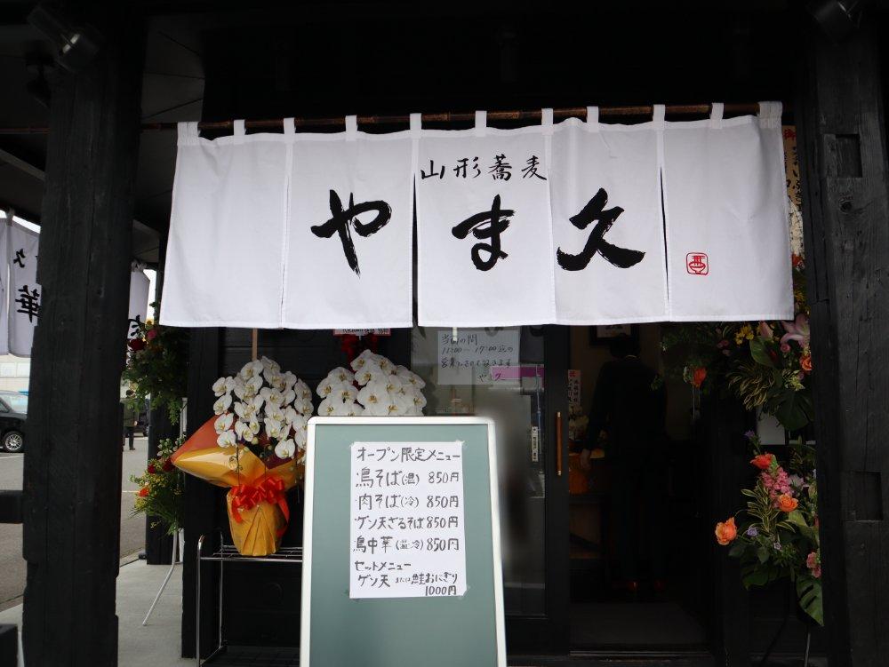 山形蕎麦 やま久 柳生店 のれん