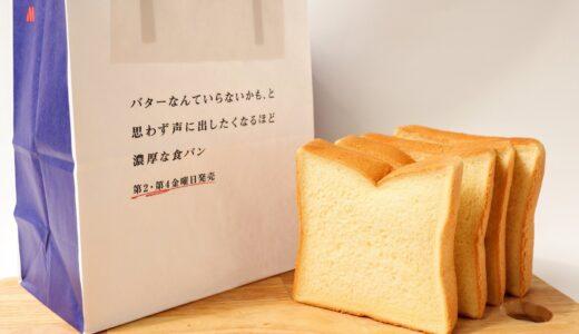【リアルレポ】モスバーガーの高級食パンを買ったらヤマザキの最高峰食パンだった話