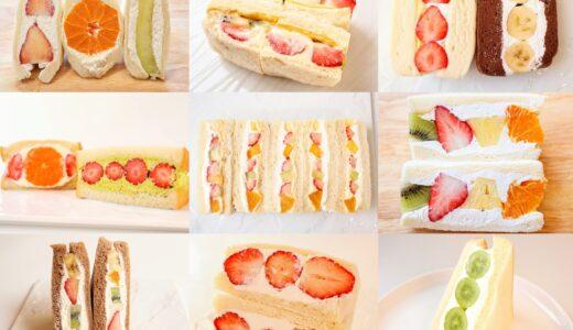 【保存版】仙台の絶品フルーツサンド13選|実際に食べて美味しかったお店を厳選!