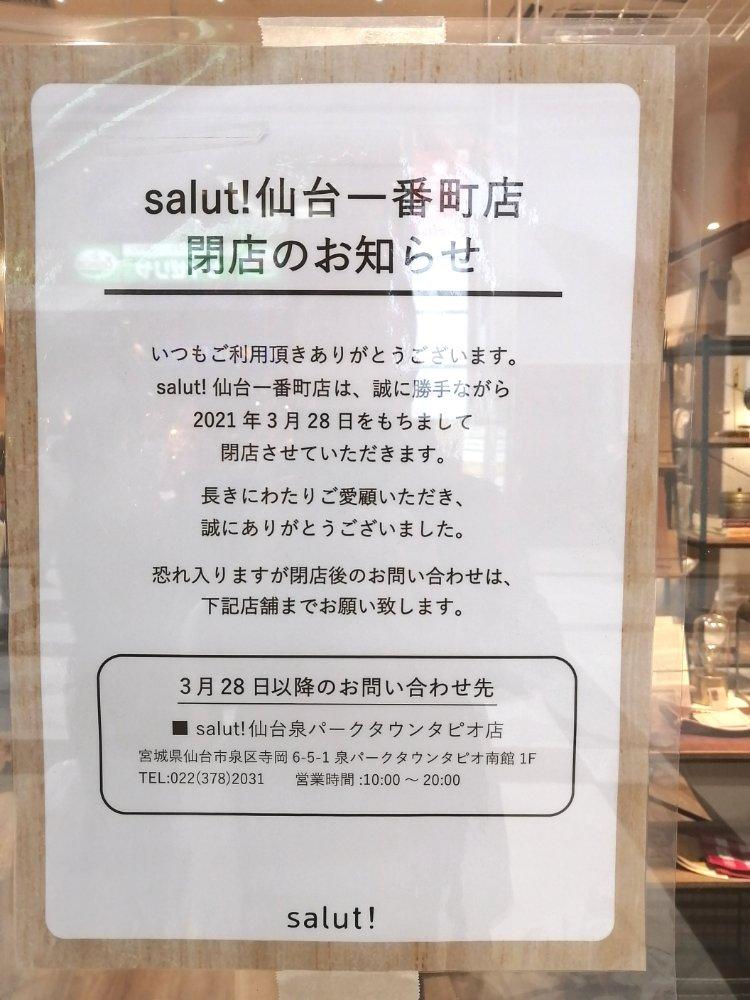 sakut!仙台一番町店 閉店のお知らせ