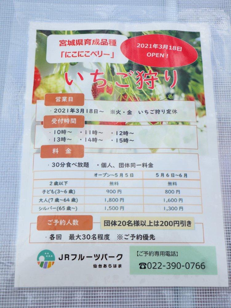 JRフルーツパーク仙台あらはま いちご狩り料金表
