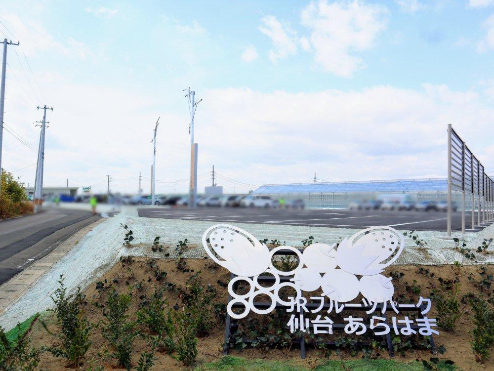 JRフルーツパーク仙台あらはま