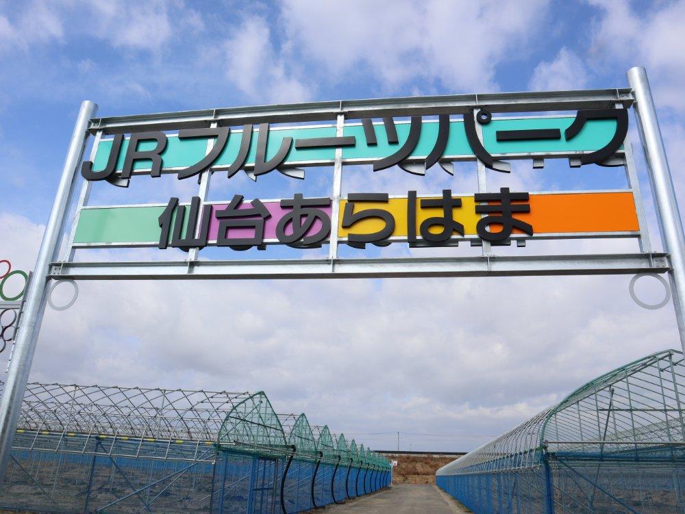 JRフルーツパーク仙台あらはま 看板