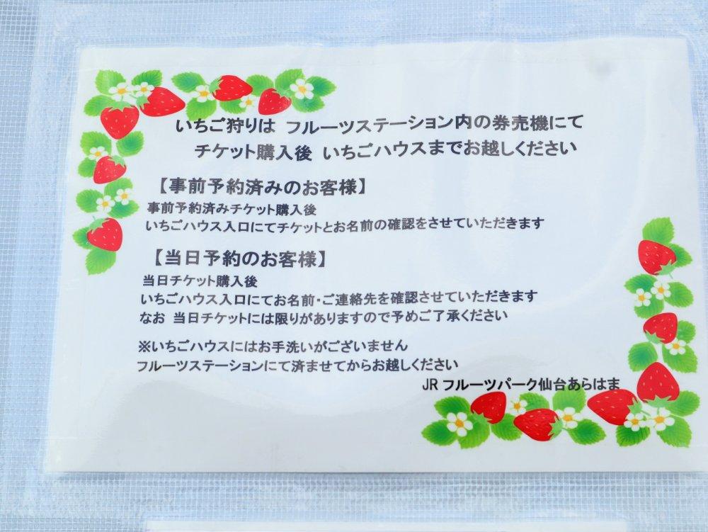 JRフルーツパーク仙台あらはま いちご狩り予約について