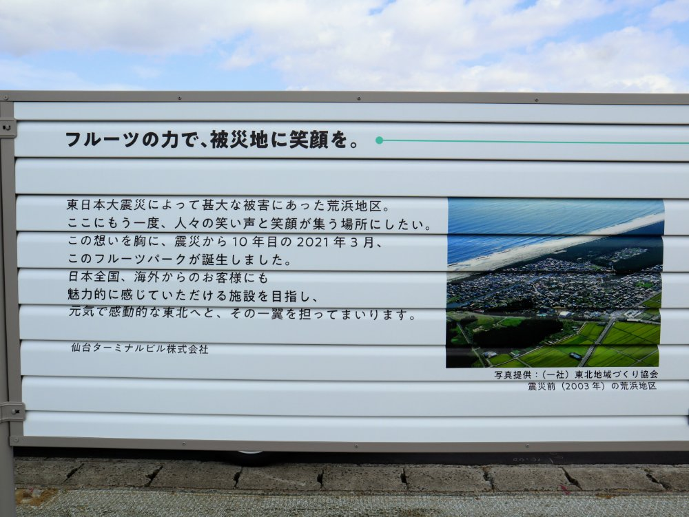 JRフルーツパーク仙台あらはまについて