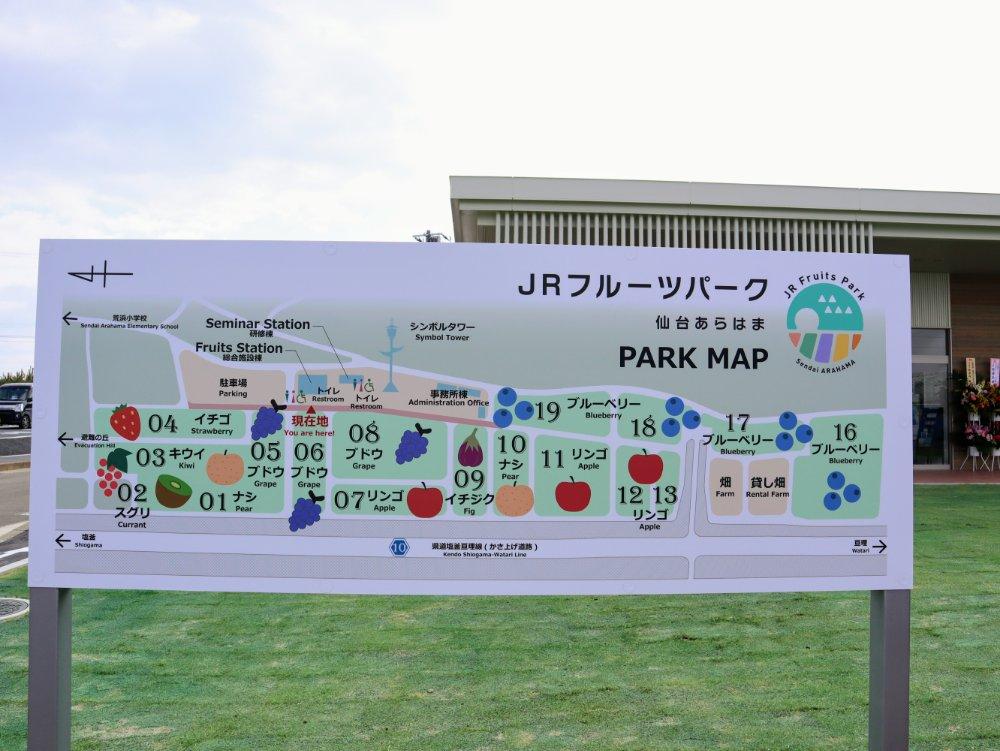 JRフルーツパーク仙台あらはま 園内マップ