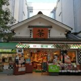 お茶の井ヶ田本店