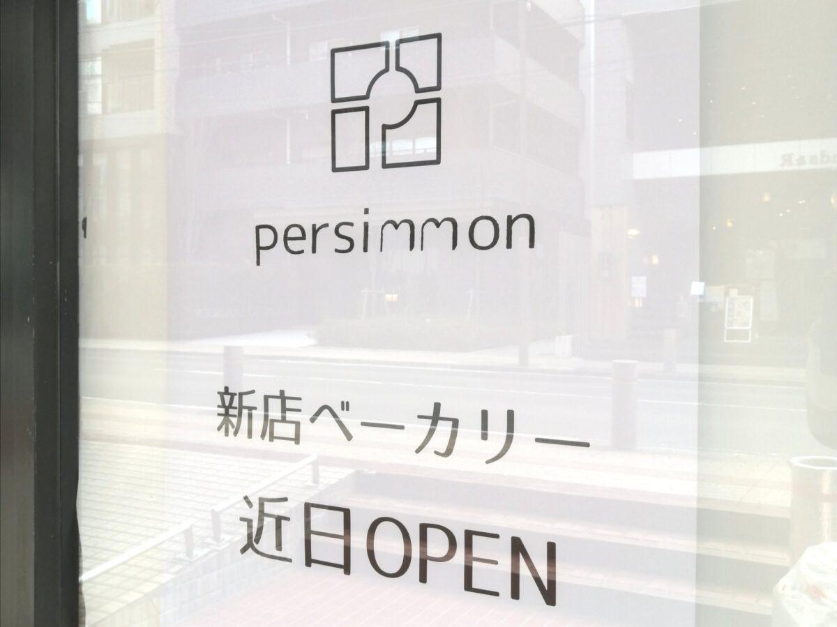 パーシモン新店