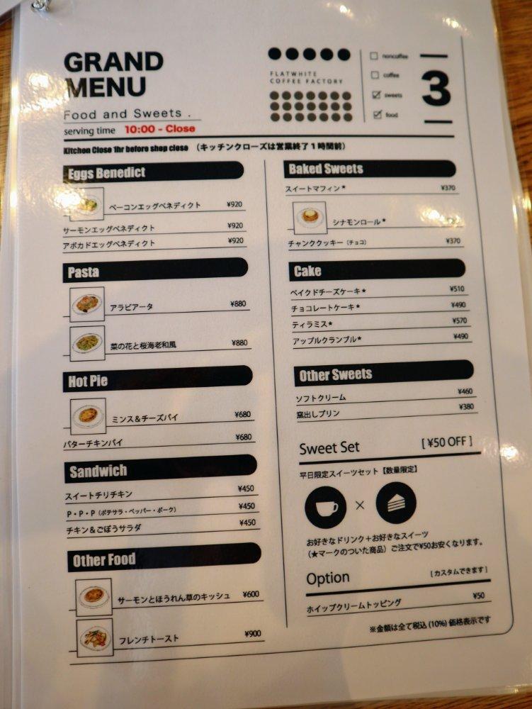 フラットホワイトコーヒー仙台長町店 メニュー