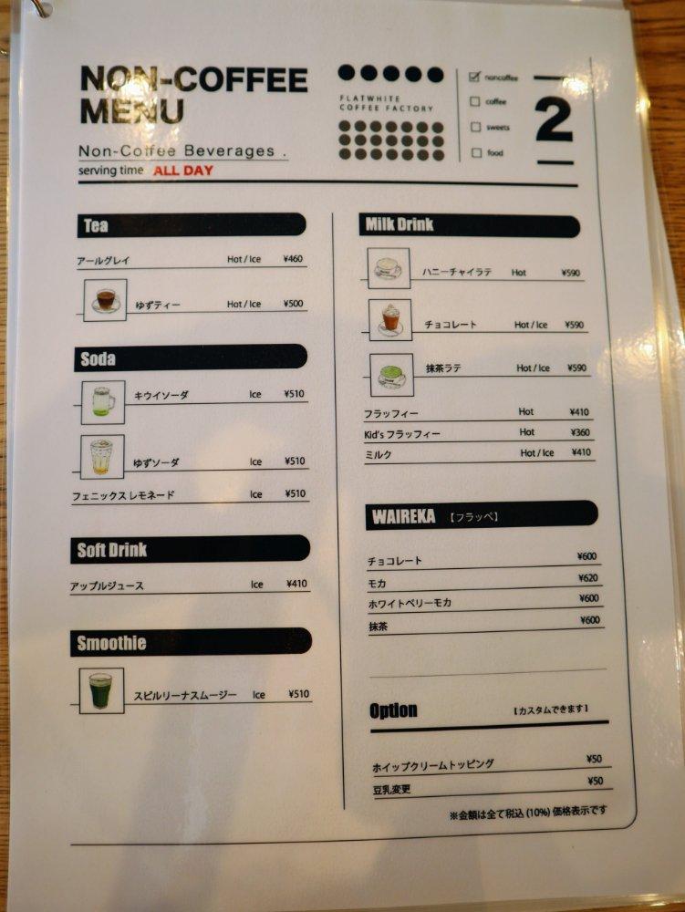 フラットホワイトコーヒー仙台長町店 ドリンクメニュー