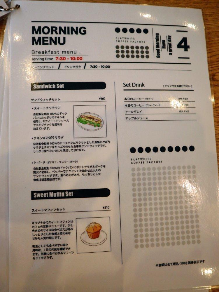 フラットホワイトコーヒー仙台長町店 モーニングメニュー