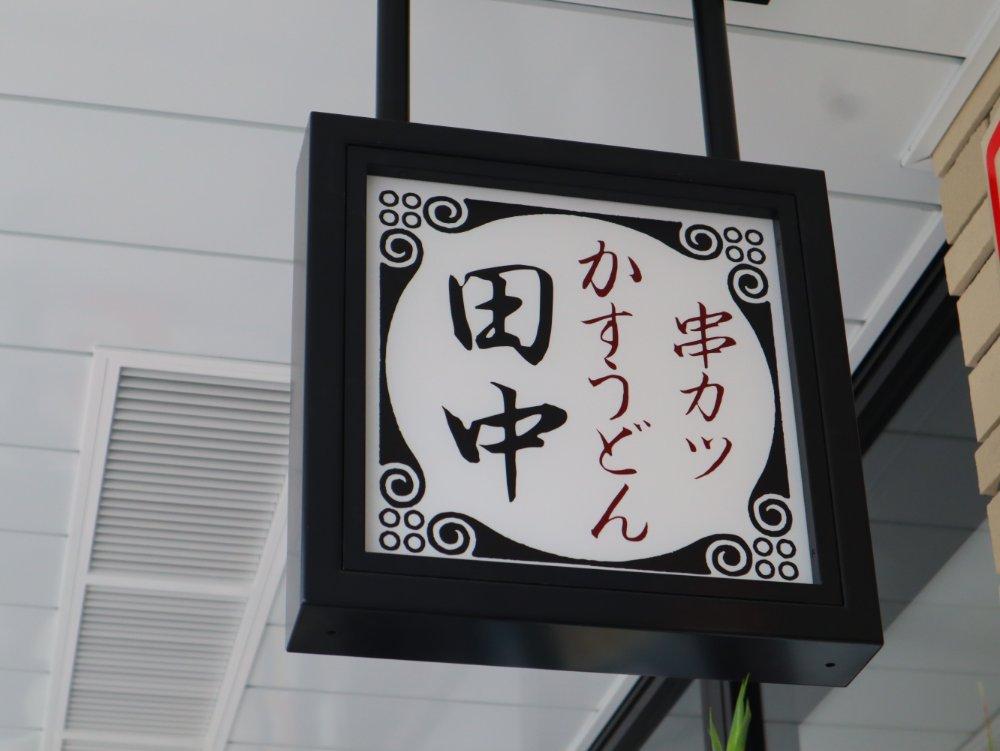 串カツかすうどん田中