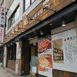 養老乃瀧 本町店