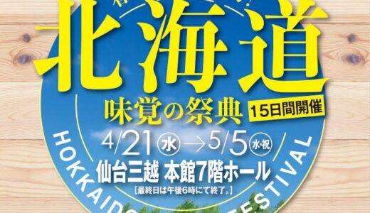 仙台三越で2年ぶりに『北海道 味覚の祭典』を開催!初登場のお店も!