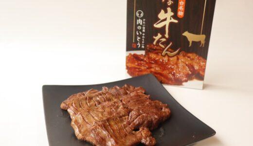 【実食レポ】老舗精肉店『肉のいとう』の牛タンお取り寄せ|肉厚やわらか!