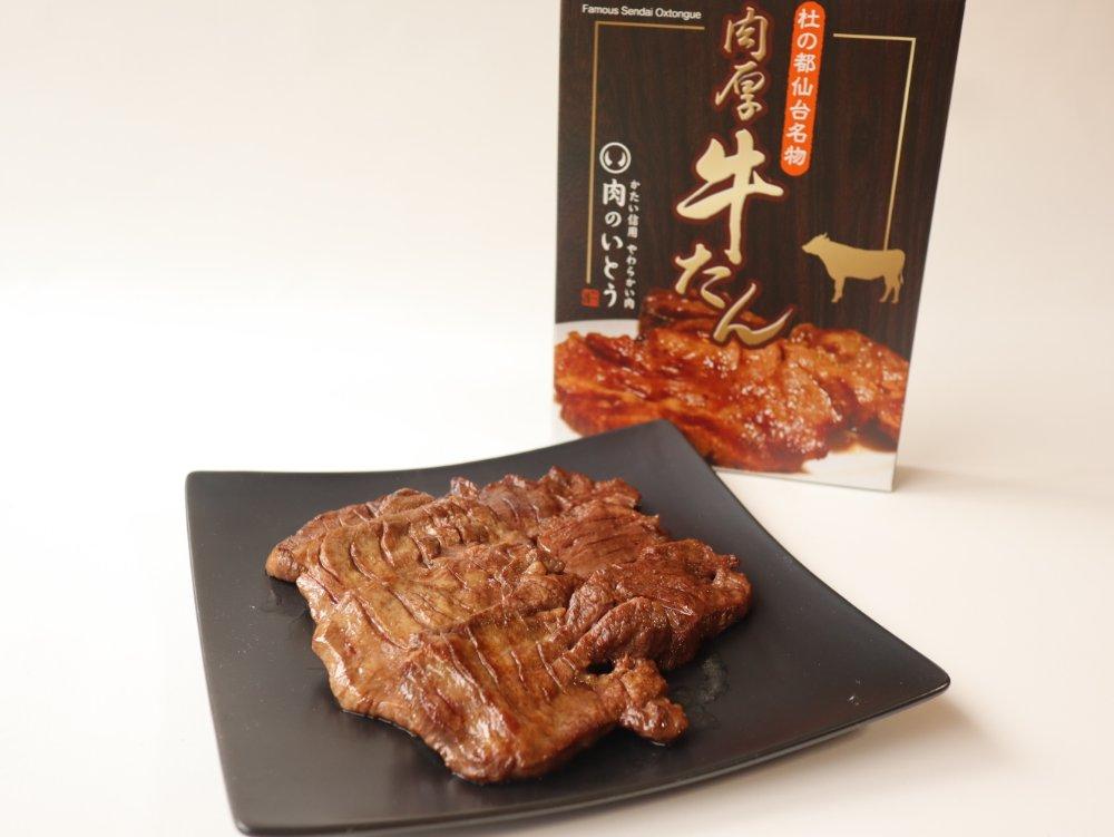 肉のいとう肉厚牛たん