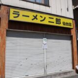 ラーメン二郎 仙台店がまん延防止に協力のため4月7日から休業に。営業再開はTwitterの確認を。