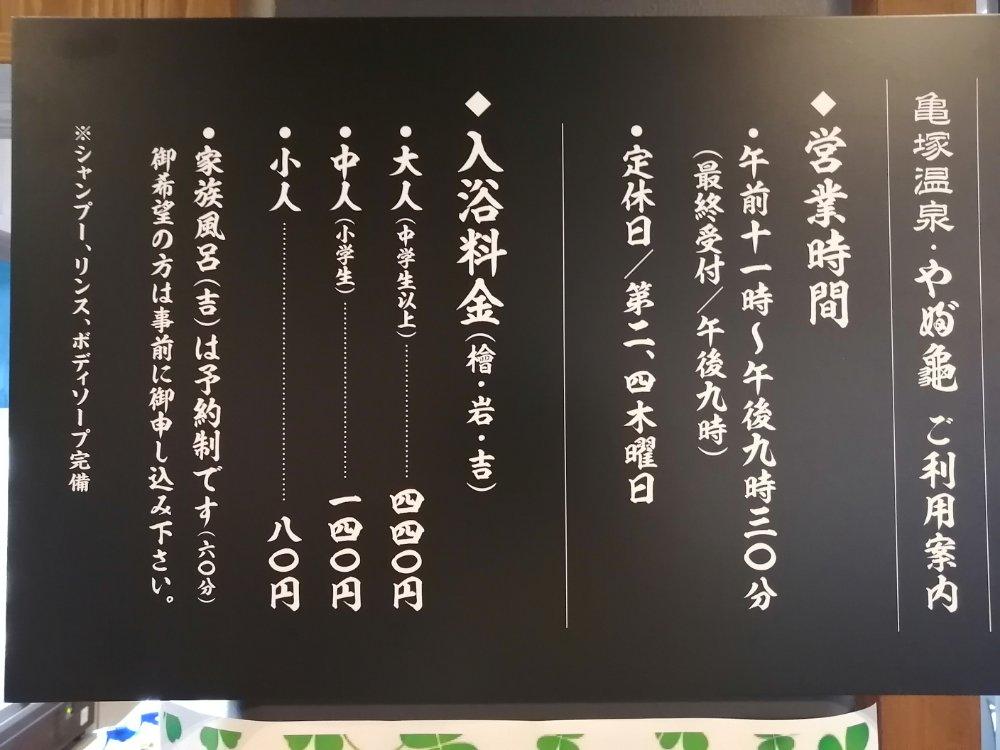 岩沼市 亀塚温泉 料金表