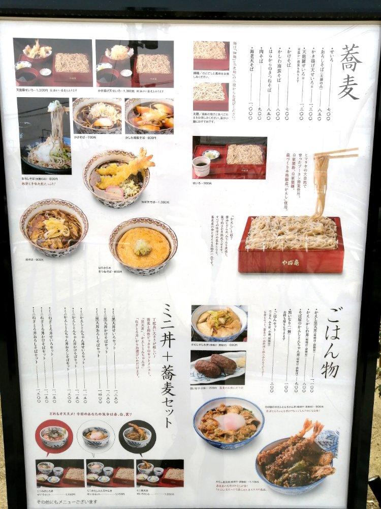 亀塚温泉 蕎麦やぶ亀メニュー