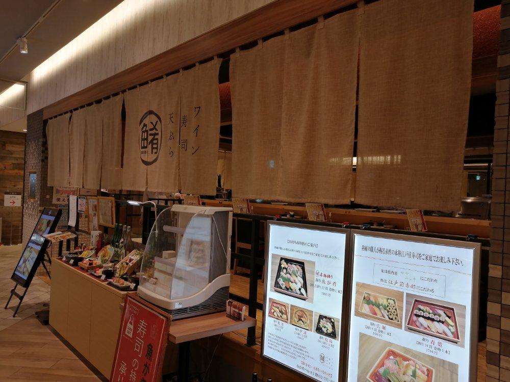 ワイン・寿司・天ぷら 魚が肴 仙台PARCO2店